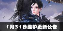 """楚留香1月31日维护更新公告 全新支线""""移花接木""""开启!"""