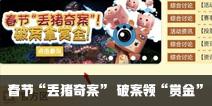 """迷你世界春节""""丢猪奇案"""" 破案领""""赏金"""""""
