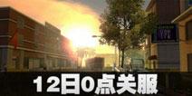 代号Z2月12日0点测试结束关服公告