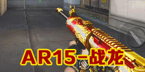 CF手游AR15-战龙评测 黄金外观性能爆表