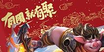 王者荣耀新春神秘来信已全数发出