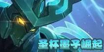 王者荣耀S14强势英雄推荐 圣杯墨子崛起全程满血满蓝