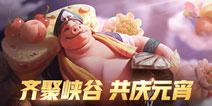 王者荣耀2月19日更新:盘古、神兽皮肤、元宵活动上线