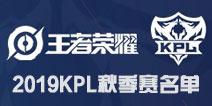 王者荣耀2019年KPL春季赛大名单公示