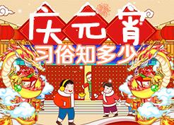 【元宵活动】元宵节习俗是家乡特别的味道