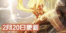 王者荣耀正式服2月20日更新 游戏BUG修复与优化