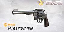 荒野牛仔梦!荒野行动新成员M1917左轮手枪登场