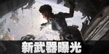 Apex英雄新武器曝光 全新空投武器和浩劫步枪来袭