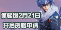 王者荣耀体验服申请2月21日11点开启预约 下午15:00抢号