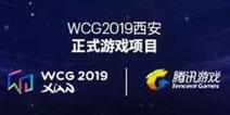 王者荣耀入选WCG:继DOTA2后第二个正式项目
