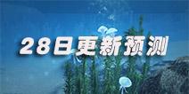 【预测】明日之后28日更新预测 海岛石锤预计开放12级庄园等级
