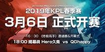 王者荣耀2019KPL春季赛3月6日打响 Hero久竞对阵QGhappy