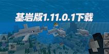 我的世界基岩Beta1.11.0.1下载 手机1.11.0.1测试版下载