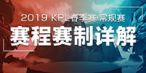王者荣耀2019年KPL春季赛常规赛赛程赛制详解