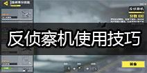 使命召唤手游连杀技能反侦察机简介 使命召唤手游反侦察机怎么用