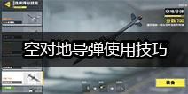 使命召唤手游连杀技能空对地导弹简介 使命召唤手游空对地导弹怎么用