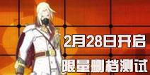 王牌战士2月28日开启限量删档封闭测试