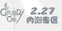 贪婪洞窟2体验服2月27日更新:奇遇宝箱特殊称号