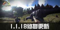 方舟生存进化1.1.18修复更新公告 修复游戏闪退崩溃问题