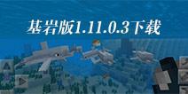 我的世界基岩Beta1.11.0.3下载