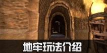方舟生存进化地牢怎么玩 手游方舟地牢迷宫玩法介绍