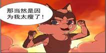 使命召唤手游瘦普漫画第一话