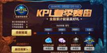 王者荣耀KPL专属播报活动开启 竞猜系统再次开放
