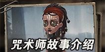 第五人格咒术师背景故事 咒术师故事介绍