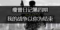 【使命召唤手游瘦普日记】第四期:我的战争,以你为结束