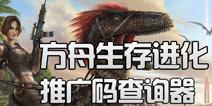 方舟生存进化推广码大全 手游方舟推广激活码奖励获取