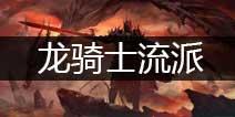 自走棋龙骑士阵容推荐