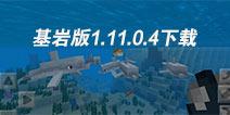 我的世界基岩Beta1.11.0.4下载