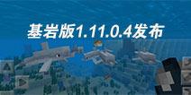 我的世界基岩版Beta1.11.0.4发布 与村民交易会享受到折扣