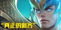 """王者荣耀""""真正的刺客""""凯怎么玩 s14凯出装铭文推荐"""