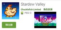 《星露谷物语》确认3月14日上架Google Play商城