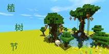 """迷你世界植树节特辑 为绿色家园而战的迷你""""勇士"""""""