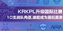 王者荣耀KRKPL升级为国际赛区,10支战队角逐,谁能成为最后赢家?