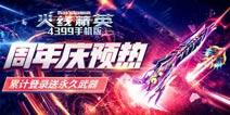《火线精英ol》周年庆预热,登录送永久武器!