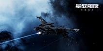《星战前夜:无烬星河》正式公布,打造旗舰级星战MMO沙盒手游