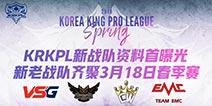 王者荣耀KRKPL新战队资料首曝光,新老战队齐聚3月18日春季赛