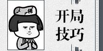 武炼巅峰之帝王传说开局攻略技巧 武炼巅峰前期怎么玩