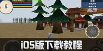 三国大时代6ios下载 三国大时代6苹果版下载教程
