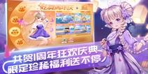 【全新版本  316开启周年庆典系列活动】