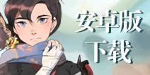 武炼巅峰之帝王传说安卓版下载