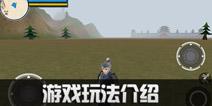 三国大时代6怎么玩 三国大时代6新手玩法介绍