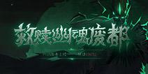 贪婪洞窟2体验服3月17日更新:大版本幽魂废都上线