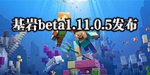 我的世界基岩版Beta1.11.0.5发布 为方块和物品加入了更多新材质