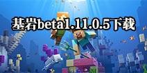 我的世界基岩Beta1.11.0.5下载