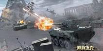 恪守现代军事的荣耀!《巅峰坦克》全新版本今日上线!
