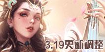 王者荣耀3.19更新:8位英雄调整、碎片商店上新、春日活动开启